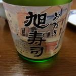 おたる 旭寿司 -