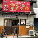 タバスム - お店