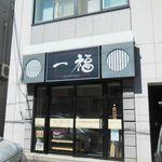 一福製麺所 -