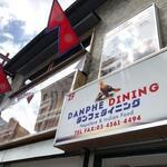 ダンフェ ダイニング -