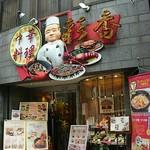 中華料理 彩香 - キャリア40年以上というシェフの姿(?)が目立ちます