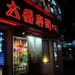 大番寿司 - 一見、和風キャバレーのような風情のネオン。ひひひ。