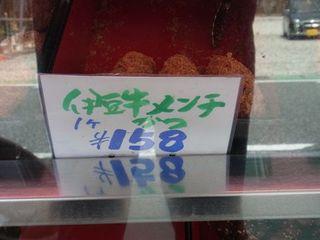 ひらい精肉店 -