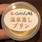 湯らり  - 料理写真:温泉蒸しプリン 300円(税込)