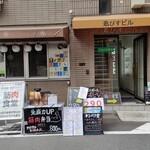 筋肉食堂 - 【2021/4】店舗外観
