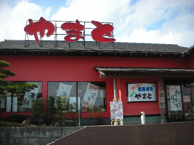 スーパー回転寿司やまと 館山店