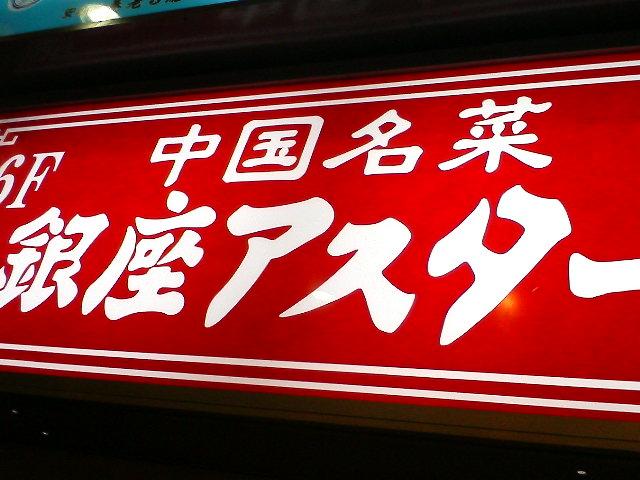 銀座アスター 藤沢賓館