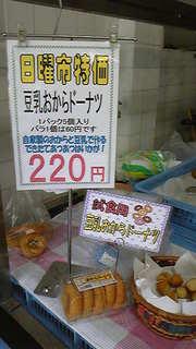 豆腐専科 かどや食品 - ドーナツ試食あり