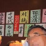 四季の蔵 - 豊富な日本酒の品揃え