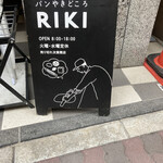 パンやきどころ RIKI - 看板
