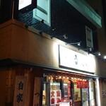 麺匠うえ田 - 外観