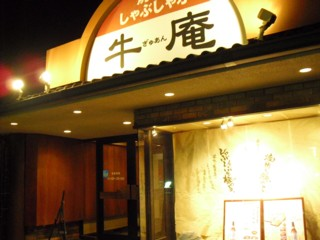 しゃぶしゃぶ・焼肉・すきやき 牛庵  八尾店