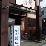 鰻松 - 入口
