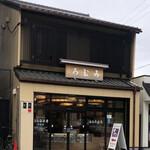 白玉屋榮壽 - 2021年4月。訪問
