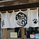 北海道ラーメン 追風丸 - 追風丸と書いてはやてまると呼びます