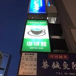珈琲館 -
