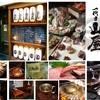 しちりん焼 一代目 山屋 - 料理写真:三田駅徒歩5分でしちりん焼き