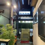 居酒屋大将別館 - 外観(お店入り口付近)