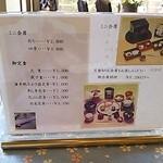 日本料理 音羽 - 消費税改正前のメニュー その1