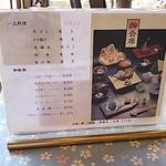 日本料理 音羽 - 消費税改正前のメニュー その2