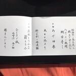 149082069 - 竹コース(6450円)