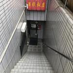 華龍飯店 神保町 - 地下のお店へのアプローチ