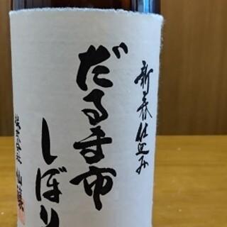 【限定入荷】黒松仙醸新春仕込みだるま市しぼり