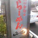 紀州和歌山ラーメン あじゅち屋 - 看板
