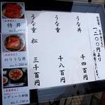 登三松 東銀座店