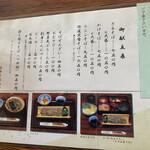 Kounakasoba - メニューです