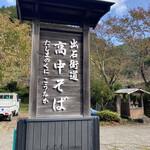 Kounakasoba - 看板です