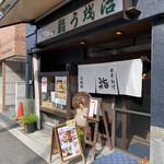 うを治 - 老舗のお店構えの「うを治」さん。武庫之荘駅からすぐ近くです!