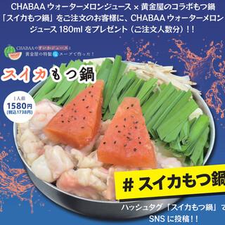 スイカもつ鍋を食べてCHABAAのスイカジュースをもらおう!