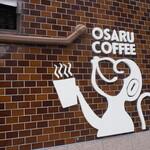 オサル コーヒー - 外壁のOSARUが可愛い
