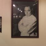 京都天下ご麺 - 佐野実氏の大きな写真ですw