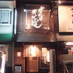 京都天下ご麺 - 外観です。あの番組のコーナー名が目立っております。