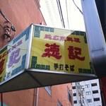 14911573 - 関帝廟通りの看板