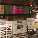Kantonryouriminsei - 店構え