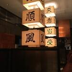 Kantonryouriminsei - 店内