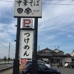 中華そば 田家 - 陸の孤島にある店舗