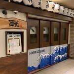 札幌おうどん 百式 - やってなーい