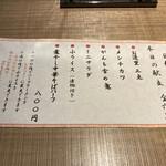 washokubaruhareruya - 日替わり定食の内容