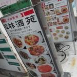中華料理桂林酒苑 -