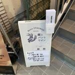 鹿とパンとワイン Bistro STAGMAN - 入り口