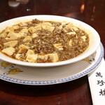 """149142747 - 本日いただいたのは、""""麻婆豆腐"""" small 1,600円+サービス料10%"""