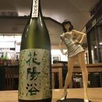 日本酒バー オール・ザット・ジャズ - 花陽浴