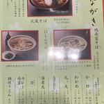 そば処 武蔵 - 料理写真: