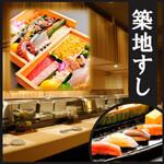 築地すし - 寿司・懐石料理