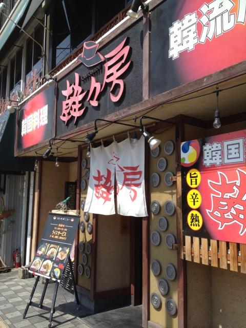 韓々房 - 韓国料理のお店。