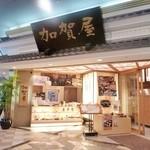Kagaya - 百番街おみやげ館の端っこ